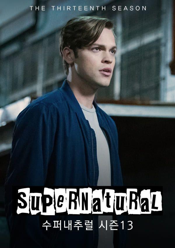 수퍼내추럴 시즌13