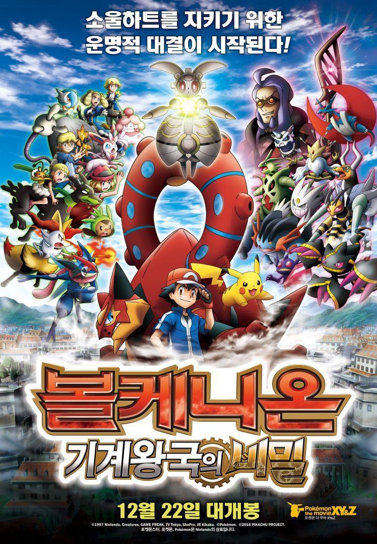 [극장판] (더빙) 포켓몬스터 더 무비 XY&Z 볼케니온: 기계왕국의 비밀