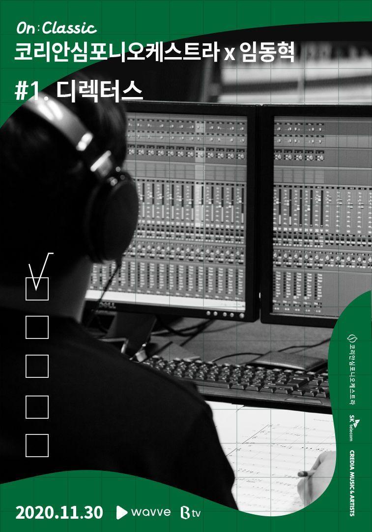 [온:클래식] 코리안심포니오케스트라 x 임동혁 #1. 디렉터스