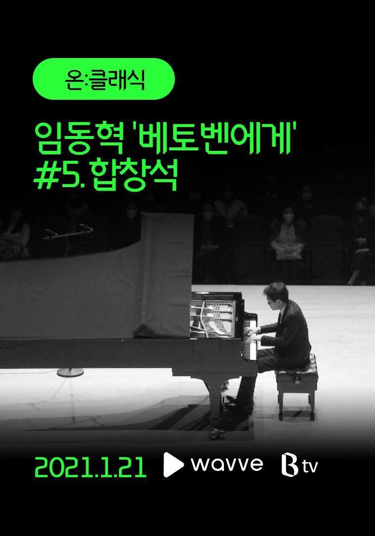 [온:클래식] 임동혁 '베토벤에게' #5. 합창석