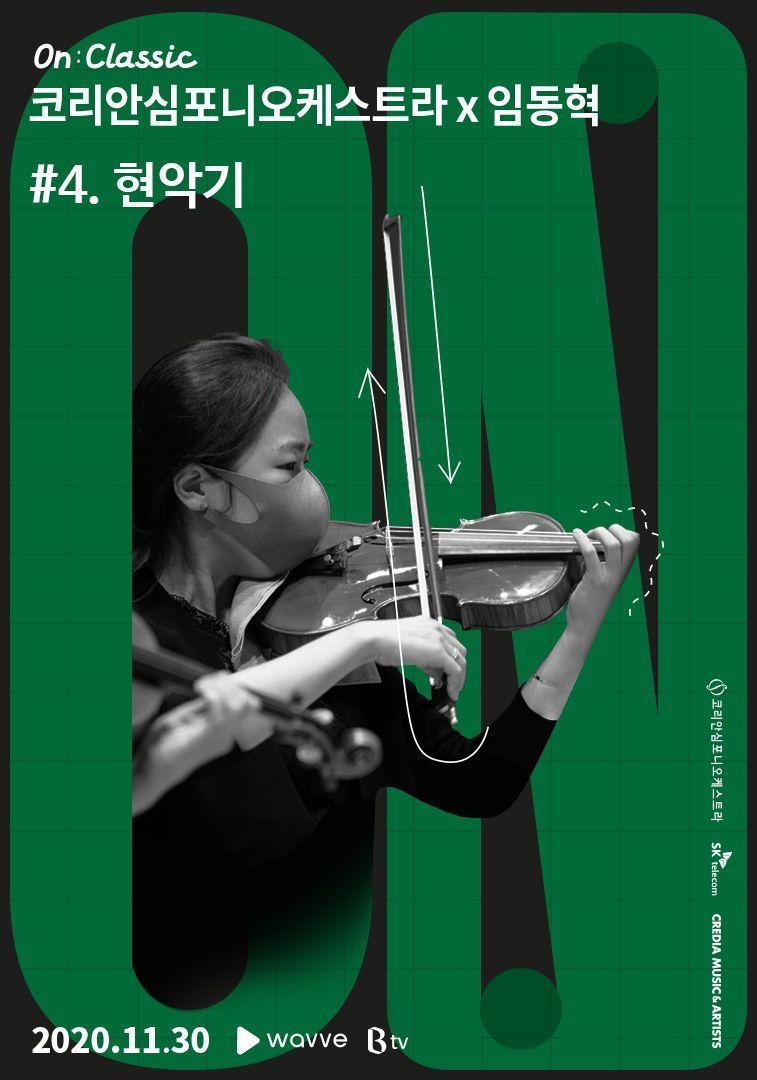 [온:클래식] 코리안심포니오케스트라 x 임동혁 #4. 현악기