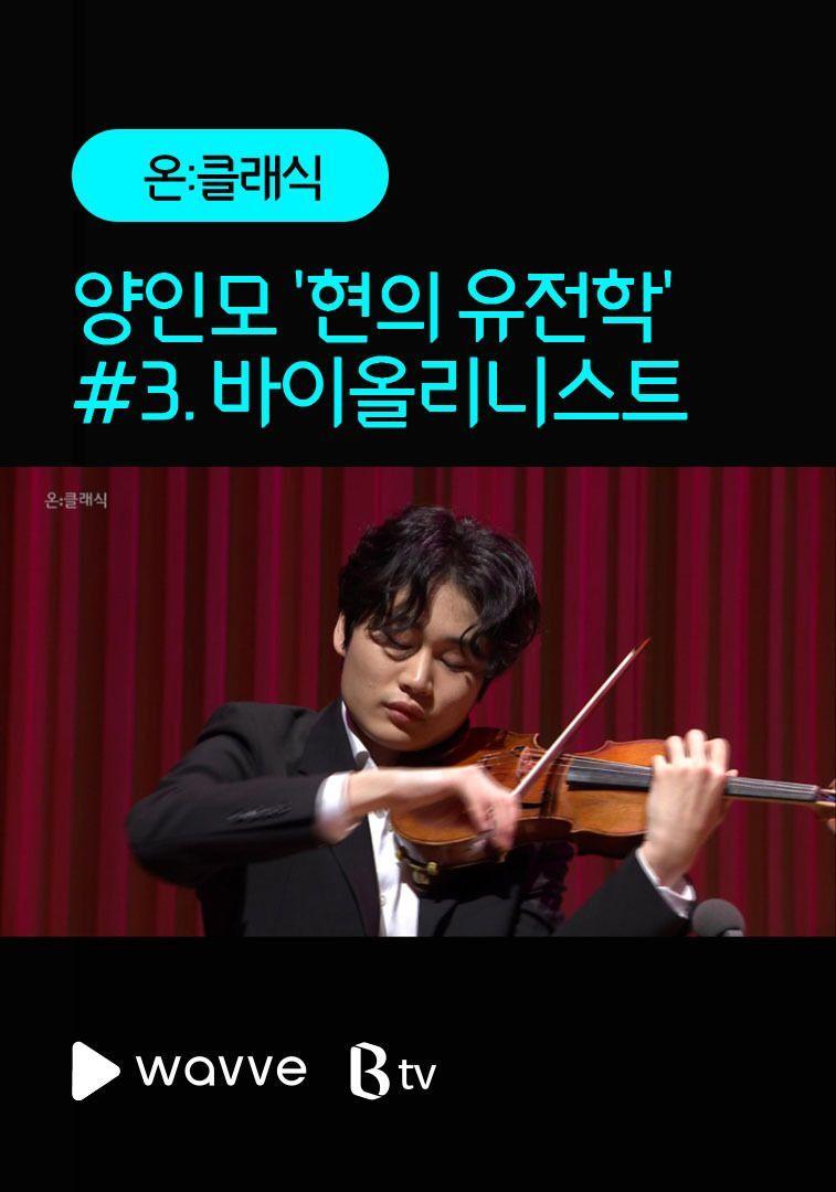 [온:클래식] 양인모 '현의 유전학' #3. 바이올리니스트