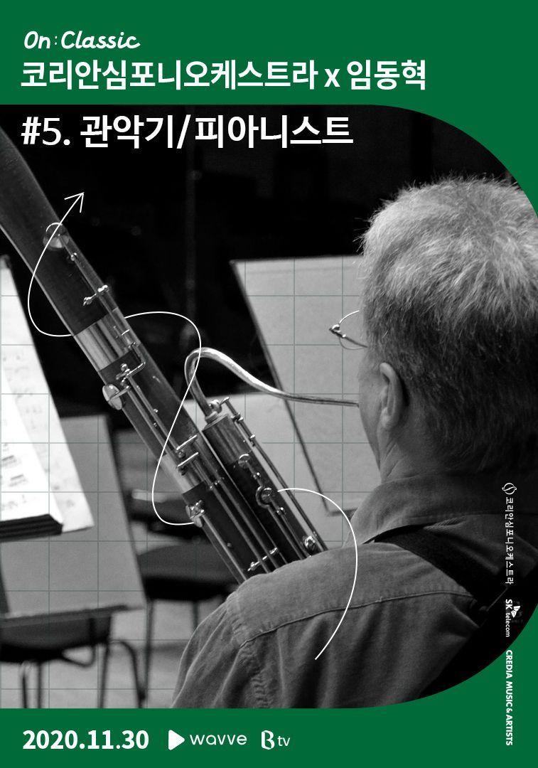 [온:클래식] 코리안심포니오케스트라 x 임동혁 #5. 관악기/피아니스트