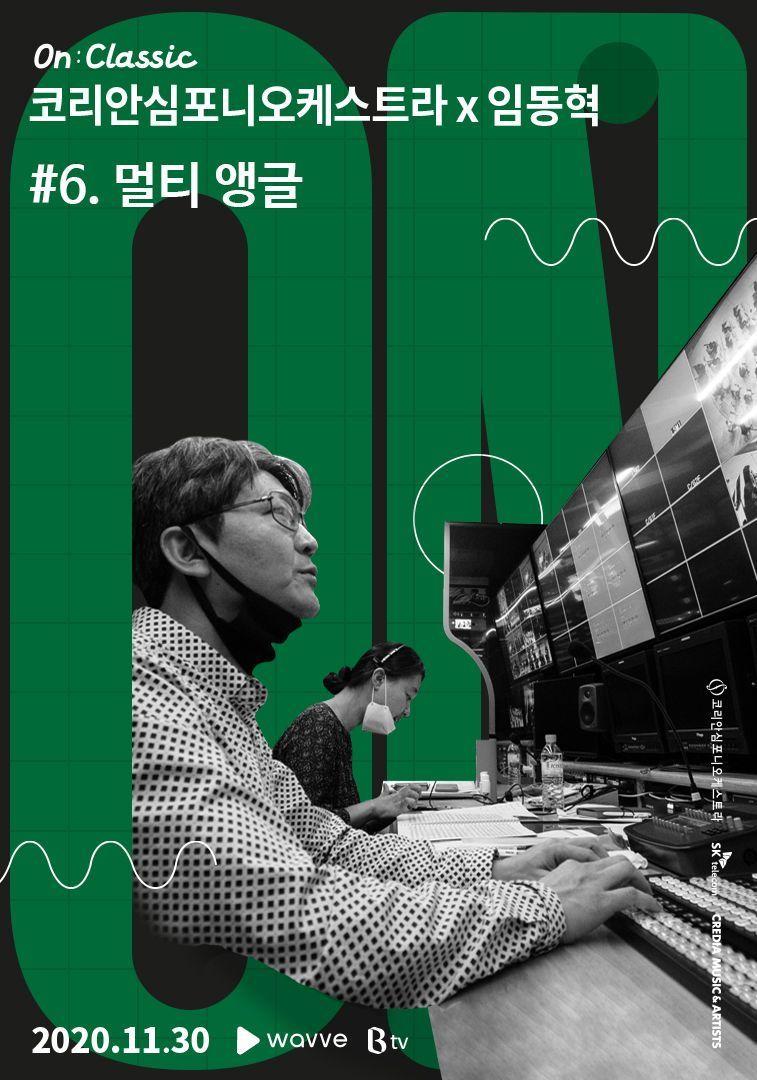 [온:클래식] 코리안심포니오케스트라 x 임동혁 #6. 멀티 앵글