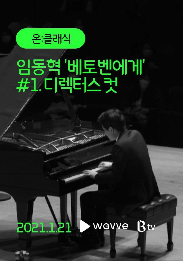[온:클래식] 임동혁 '베토벤에게' #1. 디렉터스 컷