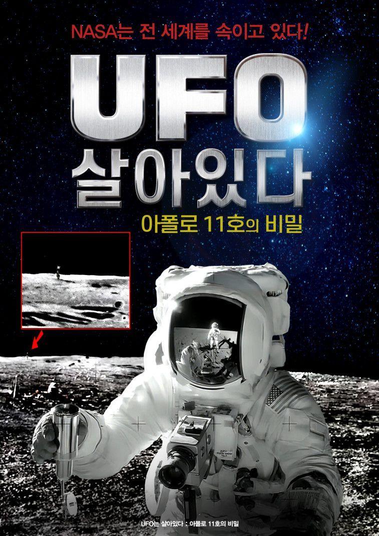 UFO는 살아있다: 아폴로 11호의 비밀